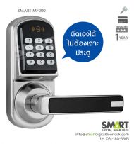 digital_door_lock_smart-mf200.jpg