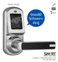 digital_door_lock_smart-rf200.jpg