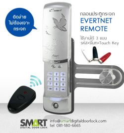 evernet glass door lock